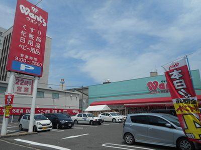 ウォンツ 中広通り店(ドラッグストア)|〒733-0021 広島県広島市西区上天満町3−24