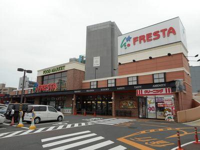 フレスタ 上天満店(スーパーマーケット)|〒733-0021 広島県広島市西区上天満町10−37