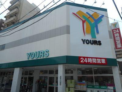 ユアーズ天満店(スーパーマーケット)|〒733-0031 広島県広島市西区観音町9−3