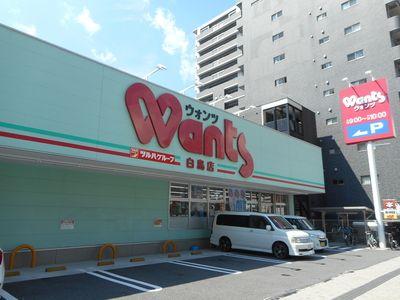 ウォンツ 白島店|〒730-0005 広島県広島市中区西白島町20−23