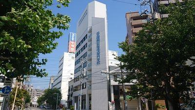 広島公務員専門学校|〒733-0011 広島県広島市西区横川町1丁目4−30
