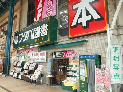 フタバ図書 横川店|〒733-0011 広島県広島市西区横川町3丁目2−22