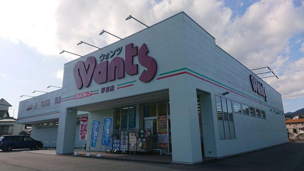ウォンツ 伴東店|〒731-3164 広島県広島市安佐南区伴東5丁目26−2