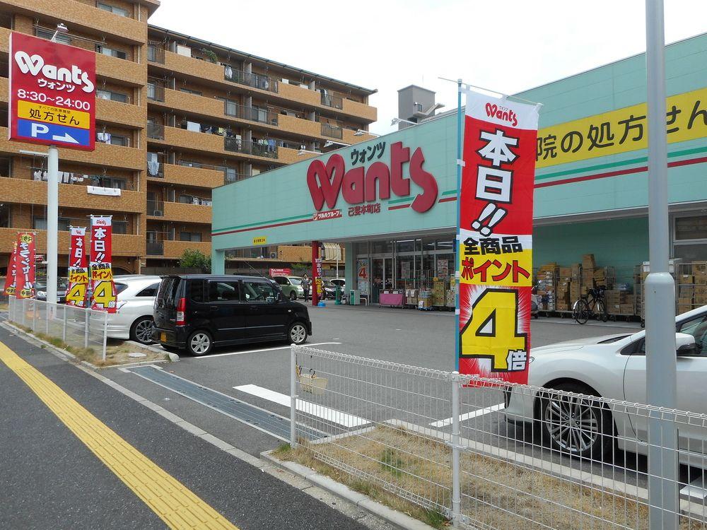 ウォンツ 己斐本町店 〒733-0812 広島県広島市西区己斐本町2丁目13−24
