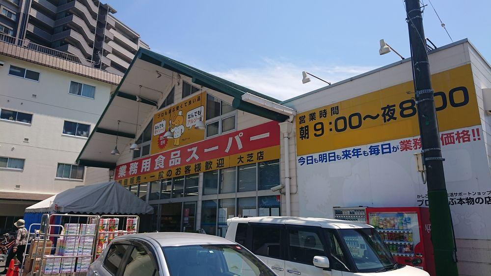 業務用食品スーパー 大芝店 〒733-0001 広島県広島市西区大芝2丁目17−19