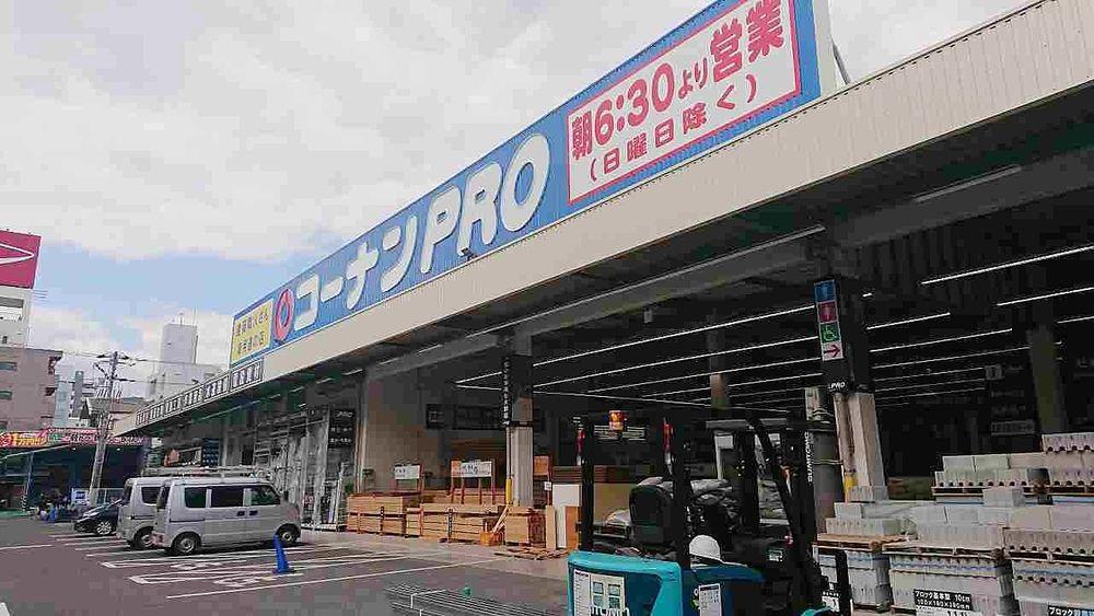 ホームセンター『コーナンPRO 広島観音店』