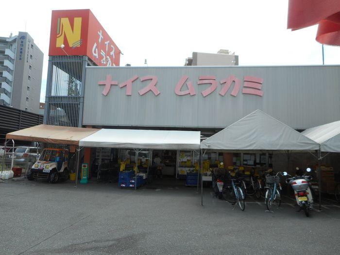 ナイスムラカミ 二葉の里店|〒732-0057 広島県広島市東区二葉の里1丁目1−55
