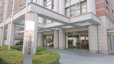 広島国際大学生( 広島キャンパス)向け賃貸物件